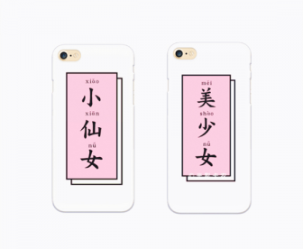 【苹果7/8/7/8Plus】光影卡农小仙女手机壳磨砂原创意防摔全包软粉