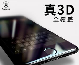 【苹果7/8/Plus提供贴膜服务】全屏覆盖3D贴膜钢化膜