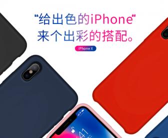【原价20特价10】【苹果X】液态硅胶手机壳防摔保护套全包