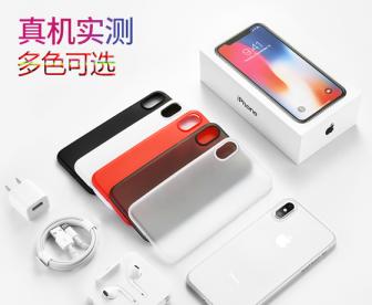 【原价20特价10】【苹果X】新款超薄磨砂透明手机壳