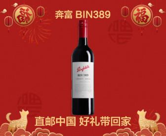 【直发中国】奔富BIN389赤霞珠
