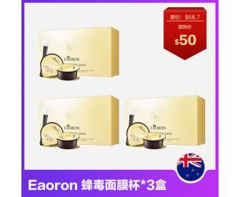 【超值团购】Eaoron 蜂胶蜂毒杯装面膜 10ml*8瓶/盒*盒