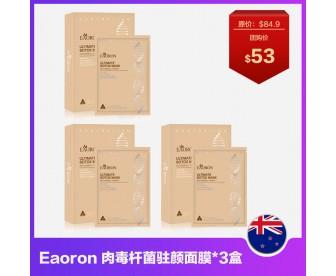 【超值团购】Eaoron 水光肉毒杆菌驻颜面膜 5片/盒*3盒