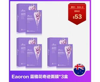 【超值团购】Eaoron 水光蓝花楹奇迹面膜 敏感肌 5片/盒*3盒