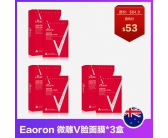 【超值团购】Eaoron 水光微雕V脸面膜 5片/盒*3盒
