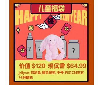 【新春礼包+包邮】儿童福袋(Jellycat 邦尼兔 颜色随机 中号:31厘米+5种随机)