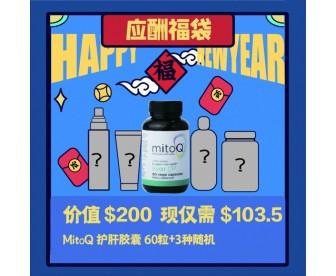 【新春礼包+包邮】应酬福袋(Mitoq 护肝胶囊 60粒+3种随机)