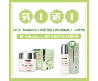 【买1送1】Beauteous 蜗牛更新面霜 50克(含燕窝精华)送 Beauteous 蜗牛修护精华液 30毫升/瓶