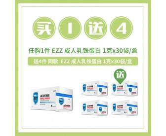 【1件包邮】【买1送4】EZZ 成人乳铁蛋白 1克x30袋/盒【买1赠4同品】