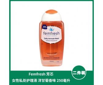 【提前购】【2件装】Femfresh 芳芯 女性私处护理液 洋甘菊香味 250毫升x2瓶