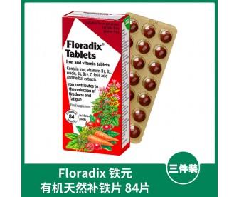 【提前购】【3件装】Floradix 铁元 有机天然补铁片 84片x3瓶