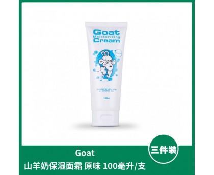 【1件包邮】Goat 山羊奶保湿面霜 原味 100毫升x3支【仅限直邮中国大陆】