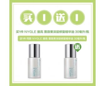 【买1送1】NYGLE 旎高 蔷薇果深层修复精华油 30毫升/瓶 送  同款商品 1件