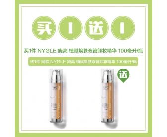 【买1送1】NYGLE 旎高 植赋焕肤双管卸妆精华 100毫升/瓶 送 同款商品 1件