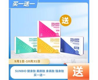 【买1送1】Sunbio 全线商品任购1件(需另拍) 送 Sunbio 商品1件(赠品任选)