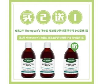 【月满中秋】Thompson's 汤普森 高浓度护肝排毒精华液 300毫升x2瓶 夏日排毒冰饮【买2赠1同品】