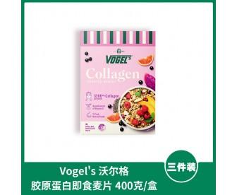 【1件包邮】Vogel's 沃尔格 胶原蛋白即食麦片 400克x3盒(保质期:2022.03)【买赠1支KM口红(20号色),保质期:2021.06】【仅限直邮中国大陆】