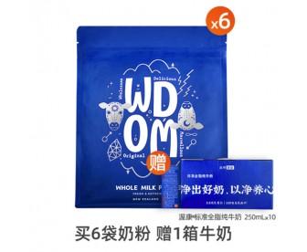 【15天必达】【新西兰直邮包邮】】WDOM 渥康 全脂牛奶粉 1公斤x6袋/箱【买1赠1箱牛奶】