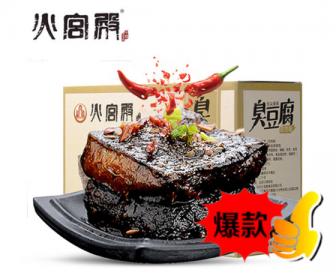 【爆款】火宫殿黑色长沙臭豆腐