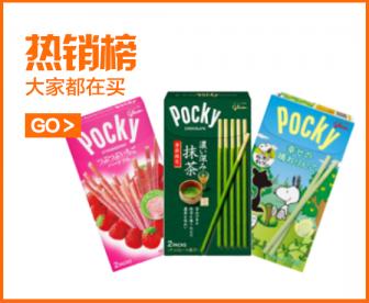 【三包更优惠】Pocky限定口味三包装