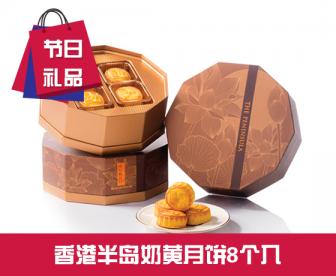 【发中国】香港半岛奶黄月饼8个入