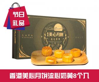 【发中国】香港美心月饼流心奶黄月饼8个入