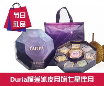 【直发中国】马来西亚进口Duria猫山王榴莲冰皮月饼(七星伴月)
