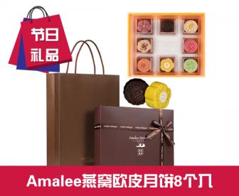 【直发中国】Amalee燕窝花式月饼8个入