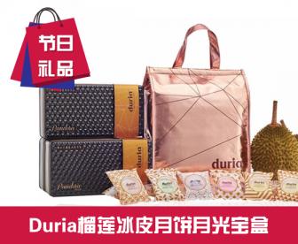 【直发中国】马来西亚进口Duria猫山王榴莲冰皮月饼(月光宝盒)