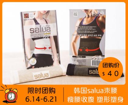 【持续接单】冬季必备 迷人曲线就靠它了!Salua韩国正品束腰带 新版 瘦腰收腹 塑形塑身美体运动减肚子