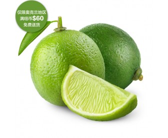 【疫情蔬果专区】新西兰青柠 300克【请单独下单,不要和其它专区商品混搭】