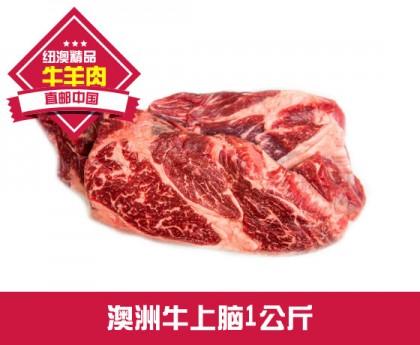 【直发中国】澳洲牛上脑 1.5 公斤