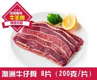 【直发中国】澳洲牛仔骨200G/每片共8片
