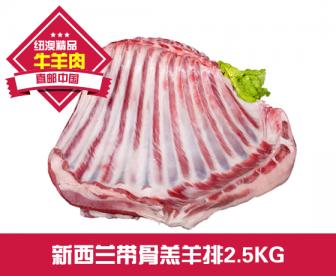 【直发中国】新西兰带骨羔羊排2.5KG