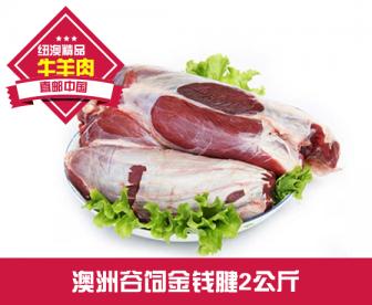 【直发中国】澳洲谷饲金钱腱2公斤