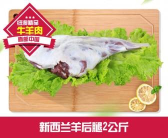 【直发中国】新西兰(澳洲)羊后腿 3-3.5公斤