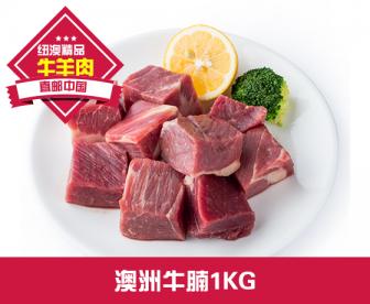 【直发中国】澳洲牛腩1KG