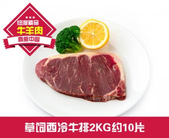 【直发中国】新西兰草饲西冷牛排200g/片共8片