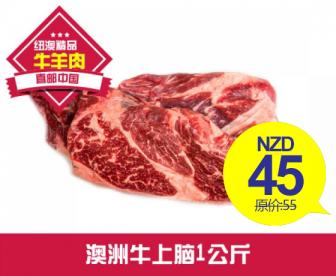 【直发中国】澳洲牛上脑 1公斤