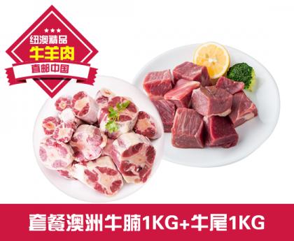 【直发中国】套餐澳洲牛腩1KG+牛尾1KG