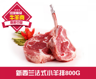 【直发中国】新西兰法式小羊排800G