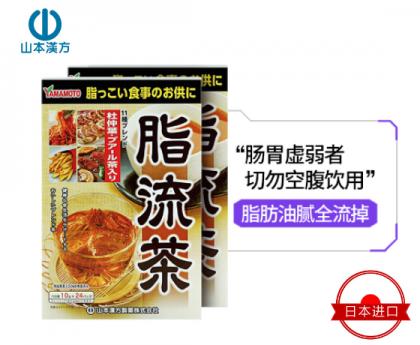 日本山本汉方 脂流茶养生茶