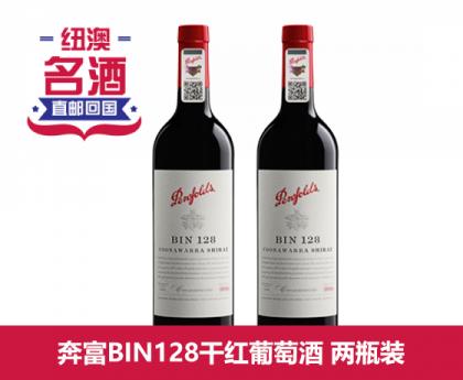 【直发中国】奔富BIN128干红葡萄酒两瓶装