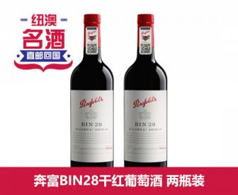【直发中国】奔富BIN28干红葡萄酒两瓶装
