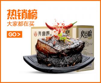 火宫殿黑色长沙臭豆腐