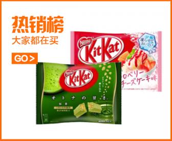 【立减5元】Kitkat限定草莓起司蛋糕味和抹茶味各一袋