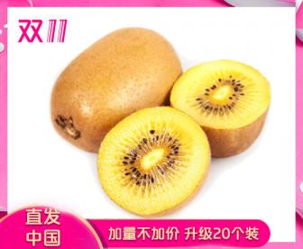 【生鲜发中国,免费升级至20个】限量!特价中的特价!Zespri 佳沛 新西兰黄金奇异果(共2.3KG升级至2.5kg左右)