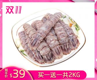 【双十一前奏】买一送一!超大新鲜冷冻皮皮虾1KG 一盒+送1KG  共2KG