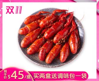 清水小龙虾 1公斤(16~22只)