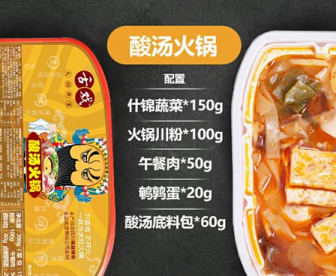 【网上下单立减5元】舌戏酸汤火锅